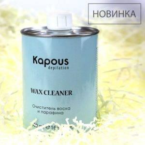 Очиститель парафина и воска от итальянского косметического бренда Kapous Professional эффективно способствует очищению воскоплавов и парафиноплавов и их рабочих поверхностей, а также мебели