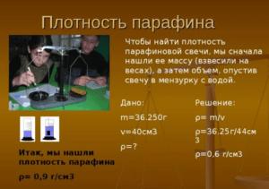 Плотность парафина в кг м3