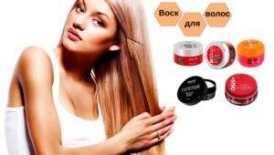 Как пользоваться воском для волос женщинам