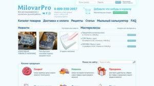 интернет магазин Milovarpro Мыловарпро