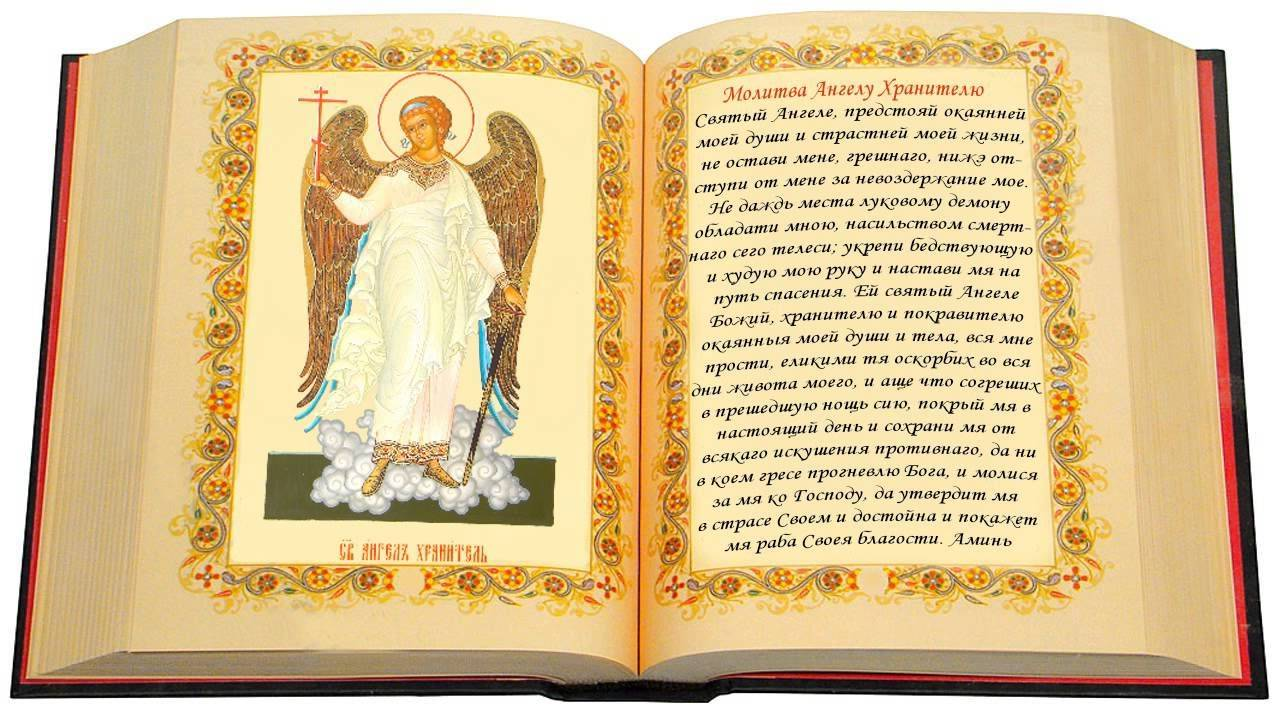 Как вызвать ангела хранителя без свечей