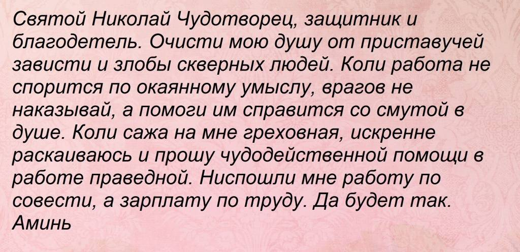 12 свечей Николаю чудотворцу за всех врагов